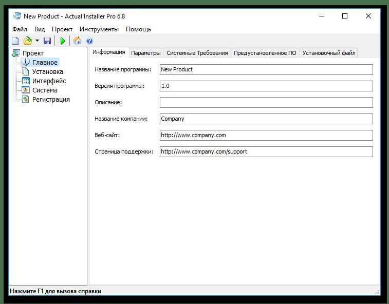 Использование программы Actual Installer для создания установщика