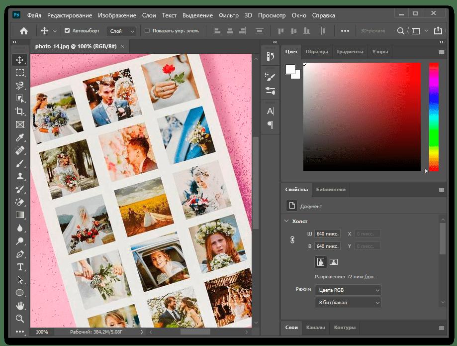 Использование программы Adobe Photoshop для создания коллажей