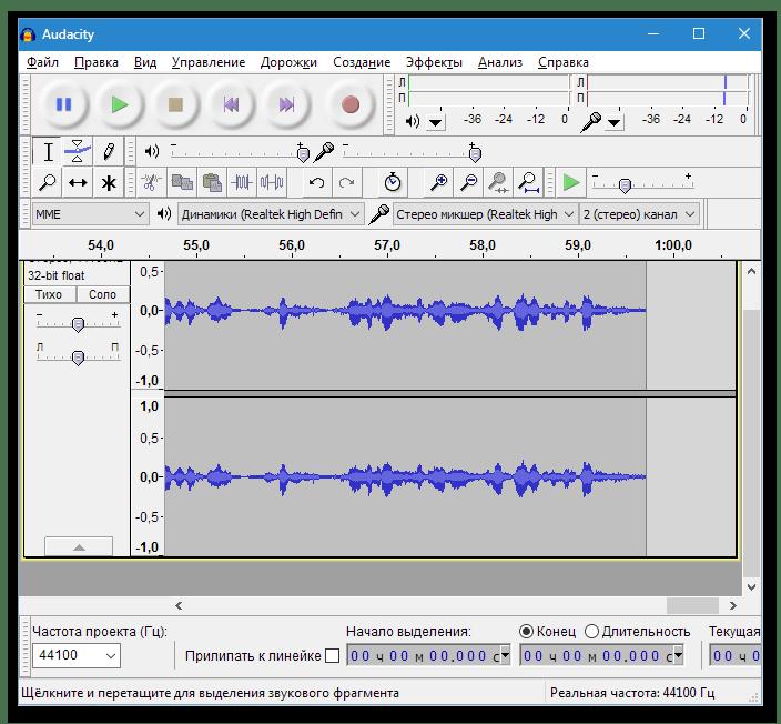 Использование программы Audacity для записи голоса с микрофона