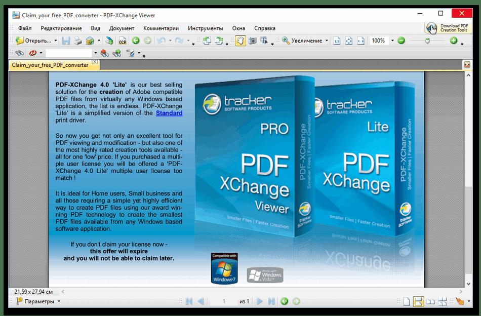 Использование программы PDF-XChange Viewer для чтения PDF-файлов