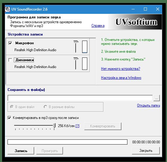 Использование программы UV Sound Recorder для записи голоса с микрофона