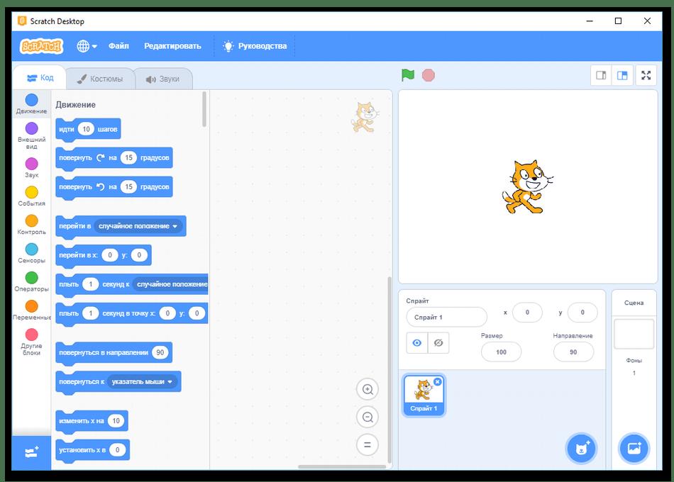 Использование Scratch для создания программ на компьютере