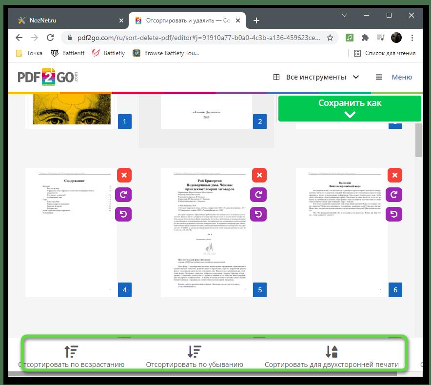 Использование сортировки для удаления страниц PDF-документа через онлайн-сервис PDF2GO