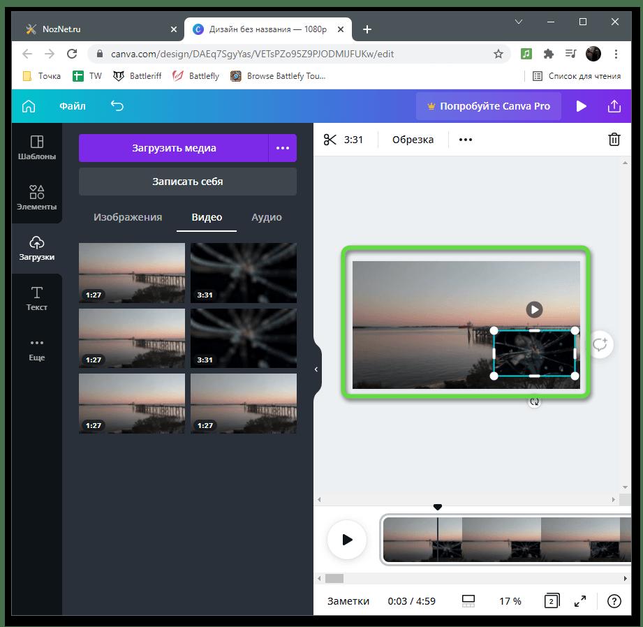 Итог настройки ролика для наложения видео на видео через онлайн-сервис Canva