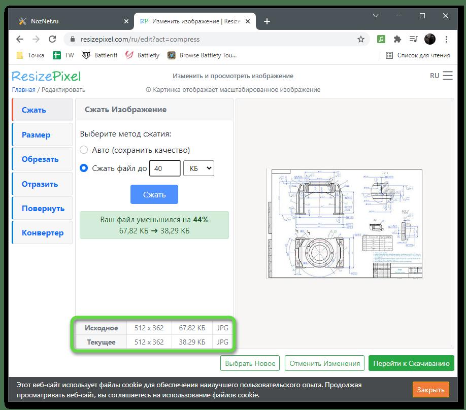 Итоговая таблица для сжатия изображения через онлайн-сервис ResizePixel
