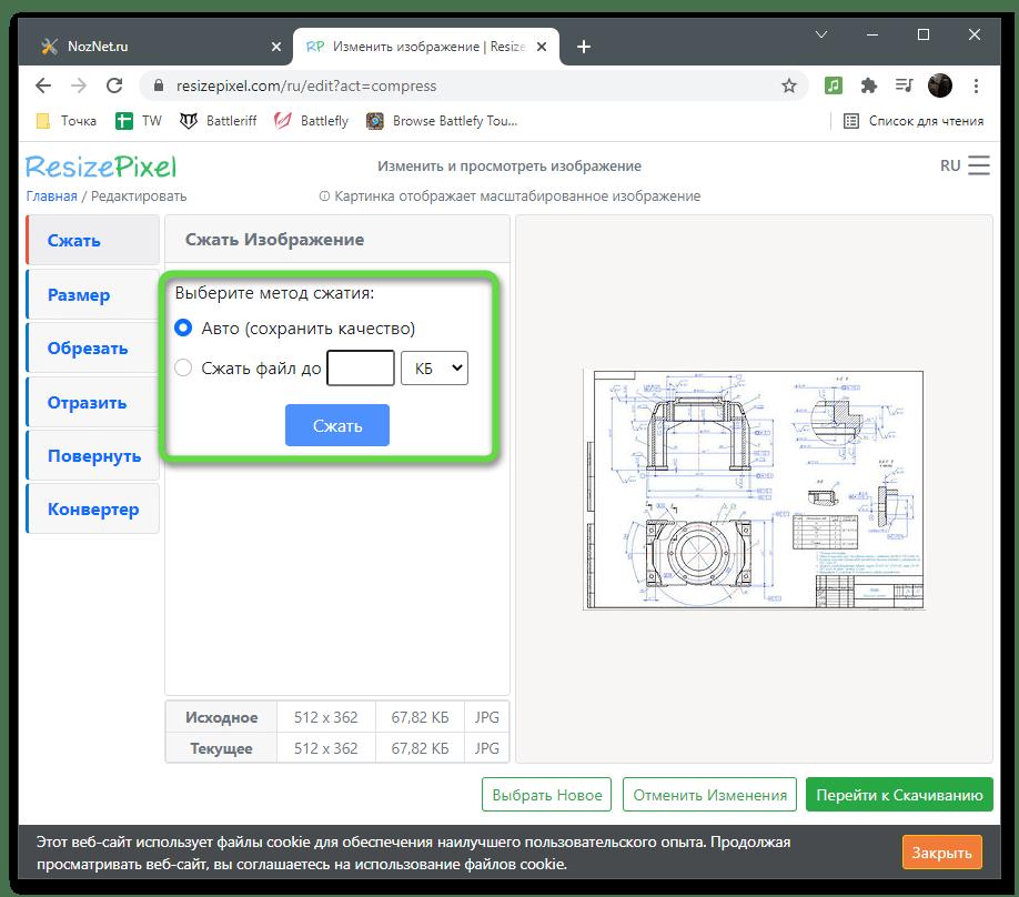 Изменение размера файла для сжатия изображения через онлайн-сервис ResizePixel