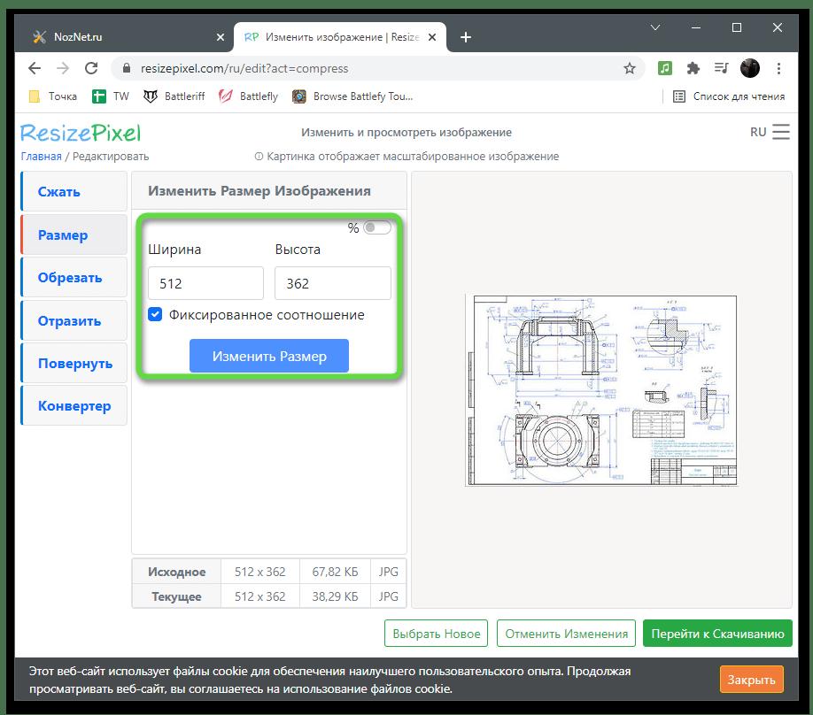 Изменение размера в пикселях для сжатия изображения через онлайн-сервис ResizePixel