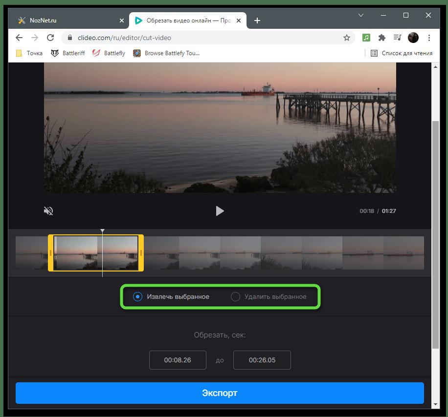 Изменение стиля для обрезки видео через онлайн-сервис Clideo
