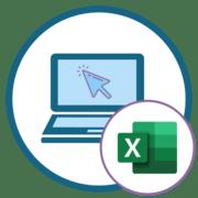 Как открыть XLSX онлайн