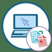 Как перевести из ПДФ в JPG онлайн