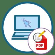 Как редактировать ПДФ онлайн
