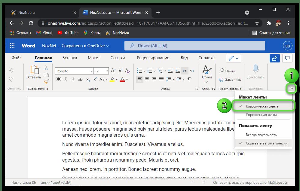 Классическая лента в веб-версии Microsoft Word для работы с текстовым документом DOC онлайн