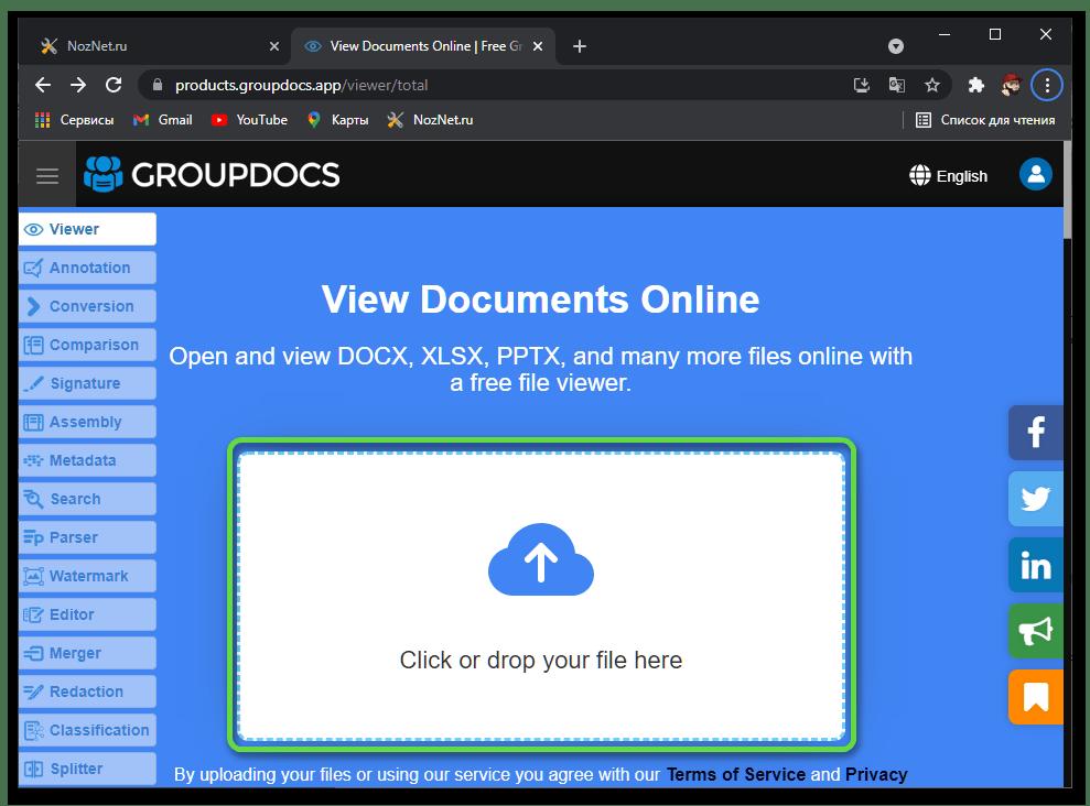 Кликните или перетащите документ на сервисе GROUPDOCS Viewer для просмотра файла формата DOC онлайн