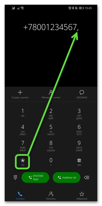 Кнопка добавления двухсекундной паузы для набора добавочного номера на Huawei Android