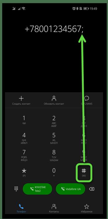 Кнопка добавления ожидания для набора добавочного номера на Huawei Android