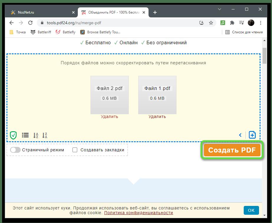 Кнопка обработки для объединения PDF-файлов через онлайн-сервис PDF24 Tools