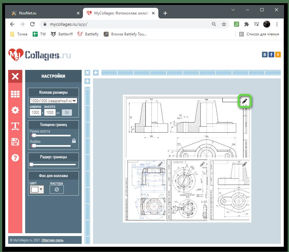 Кнопка редактирования для создания коллажа из фотографий через онлайн-сервис MyCollages