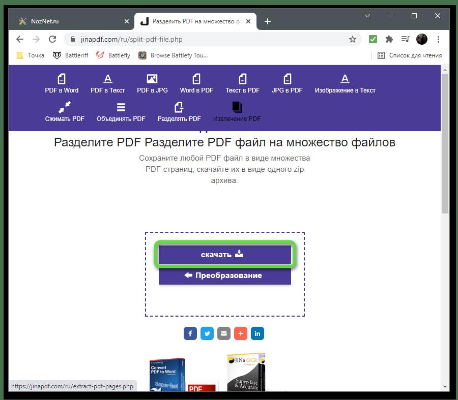 Кнопка скачивания для разделения PDF-файла через онлайн-сервис JinaPDF