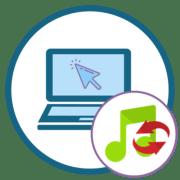 Конвертеры аудио онлайн