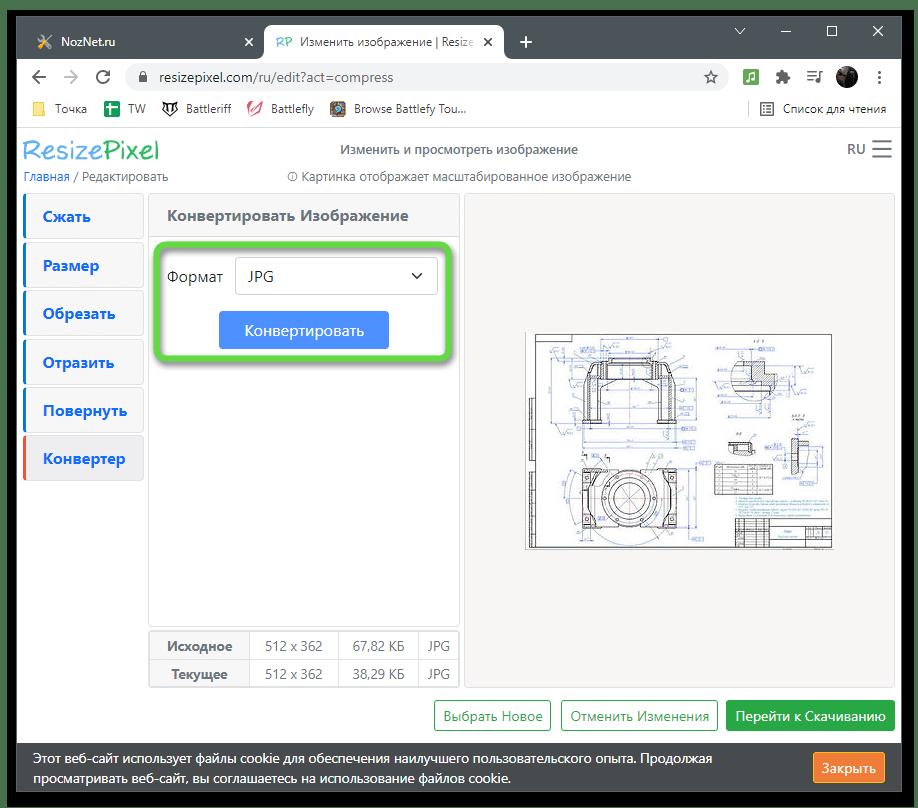 Конвертирование файла для сжатия изображения через онлайн-сервис ResizePixel