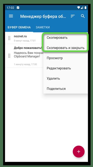 Копирование сохраненной записи в сторонний буфер обмена в Android