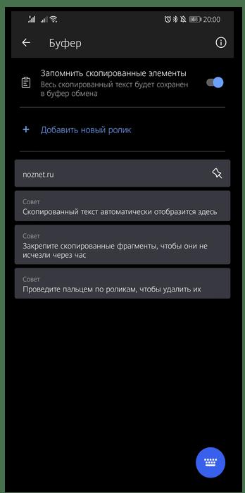 Меню буфера обмена клавиатуры SwiftKey в Android