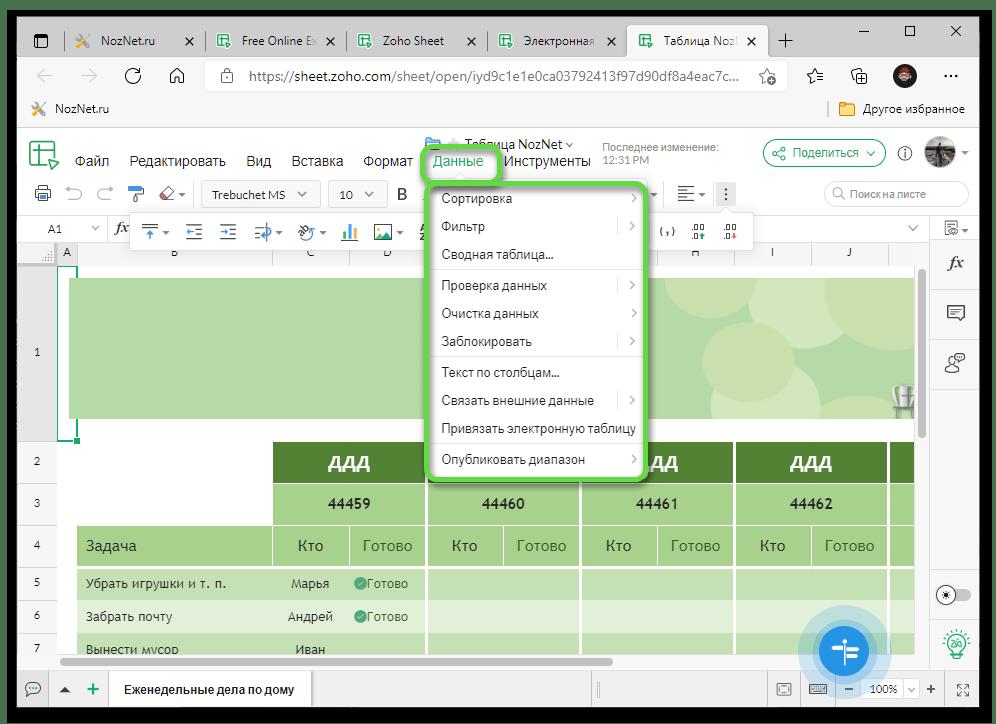 Меню Данные в сервисе Zoho Excel Viewer and Editor для работы с файлами формата XLSX онлайн