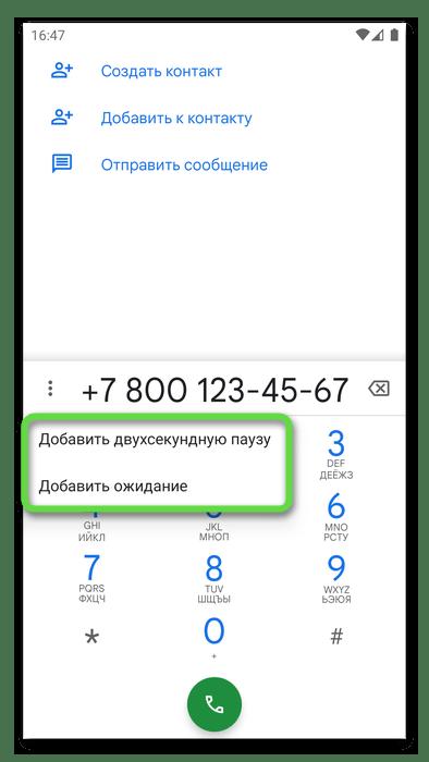 Меню для добавления двухсекундной паузы и ожидания для набора добавочного номера в чистом Android