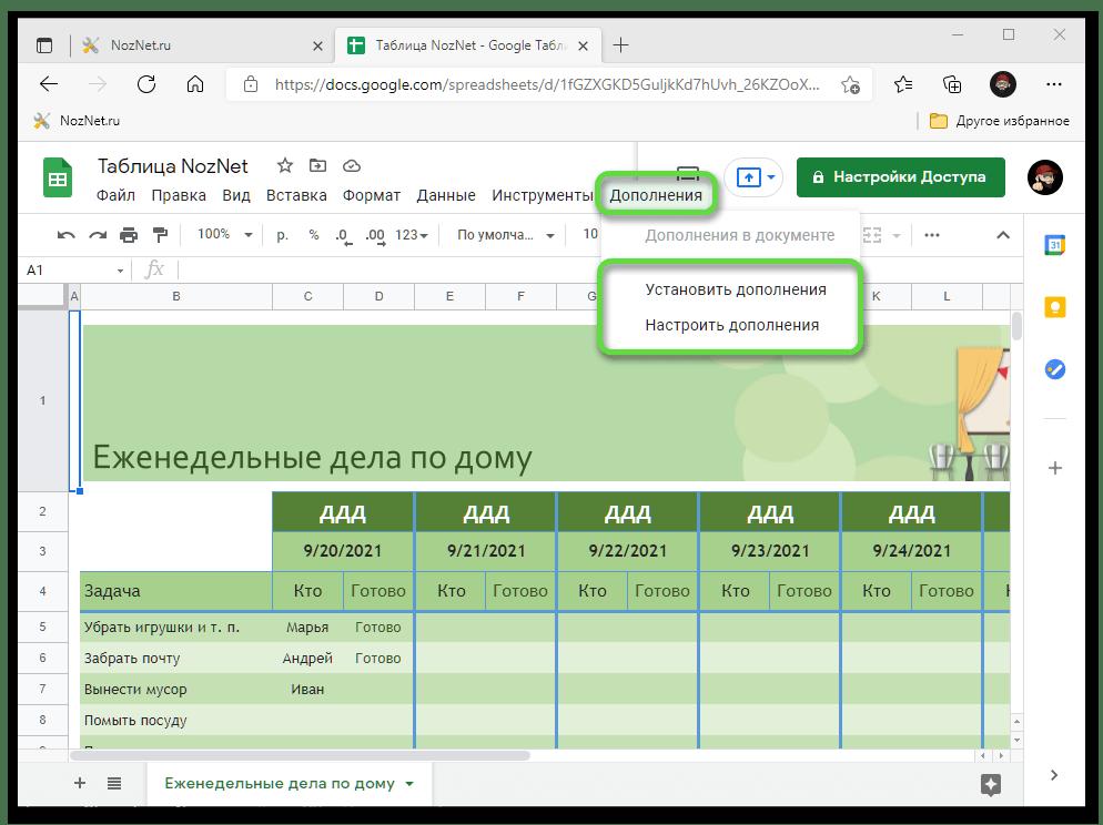Меню Дополнения в сервисе Google Таблицы для работы с файлами формата XLSX онлайн