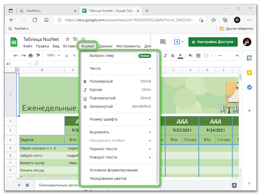 Меню Формат в сервисе Google Таблицы для работы с файлами формата XLSX онлайн