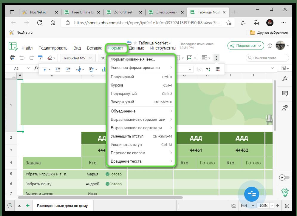 Меню Формат в сервисе Zoho Excel Viewer and Editor для работы с файлами формата XLSX онлайн
