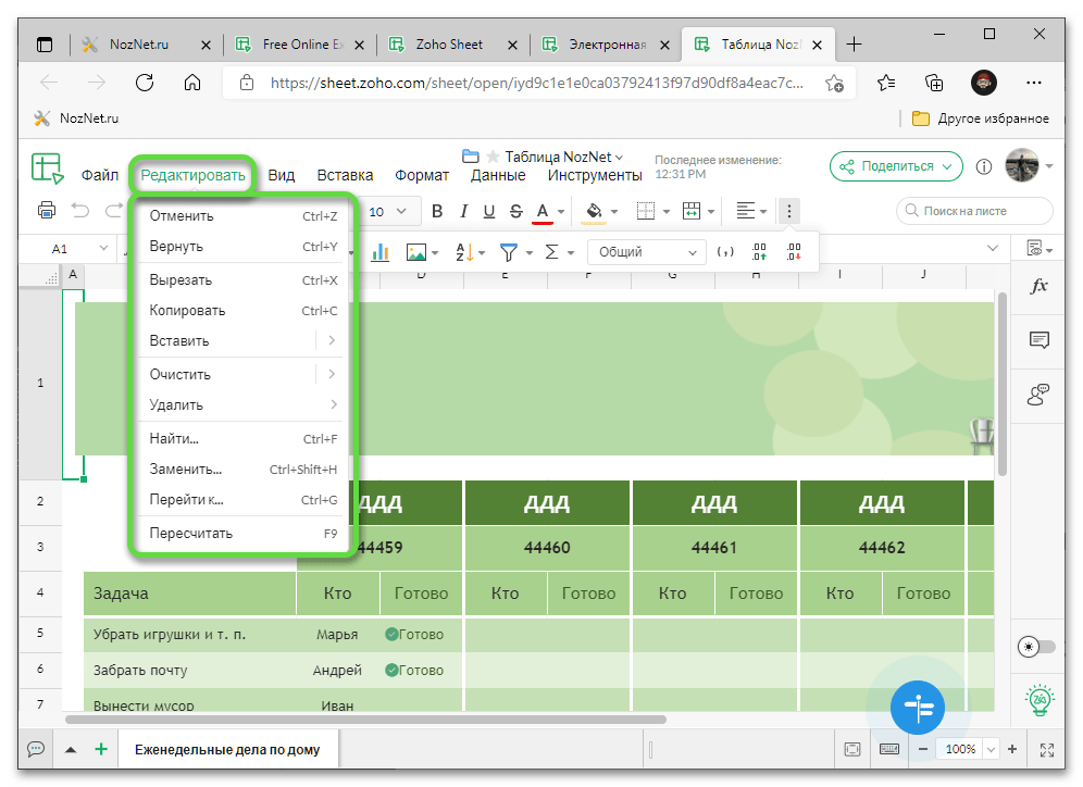 Меню Редактировать в сервисе Zoho Excel Viewer and Editor для работы с файлами формата XLSX онлайн