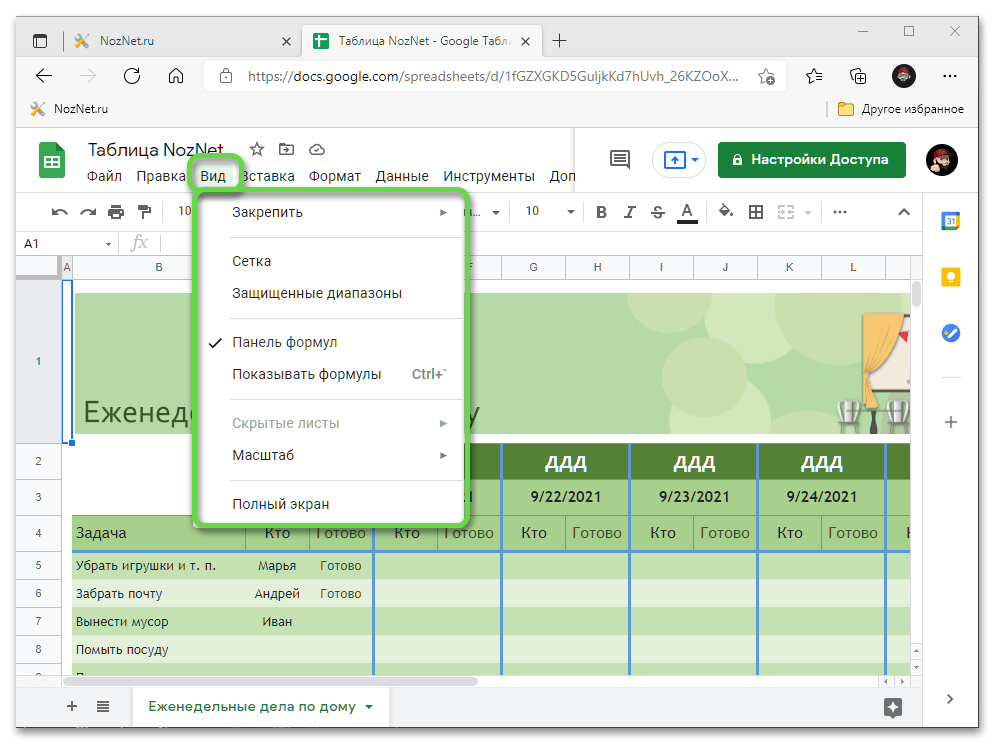 Меню Вид в сервисе Google Таблицы для работы с файлами формата XLSX онлайн