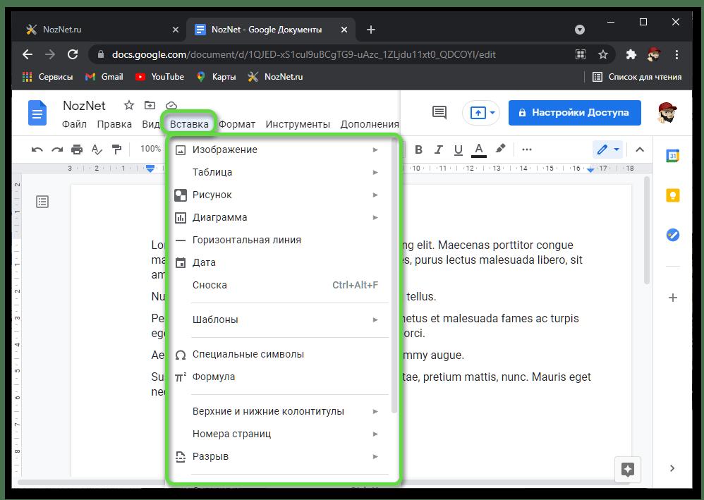 Меню Вставка в сервисе Google Документы для работы с файлами формата DOCX онлайн