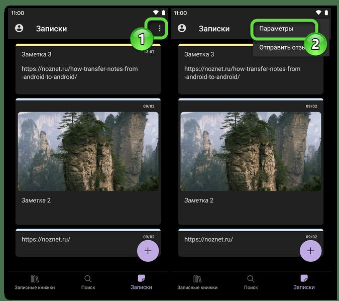 Microsoft OneNote для Android переход в Параметры приложения