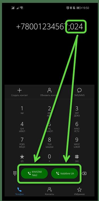 Набор добавочного номера и совершение вызова на Huawei Android