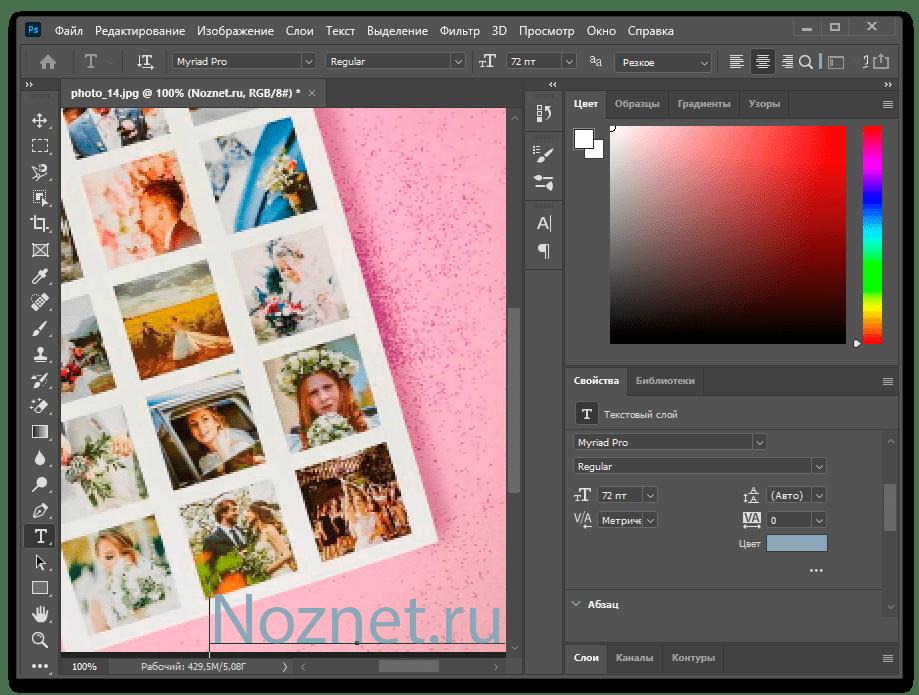 Наложение текста на коллаж в программе Adobe Photoshop