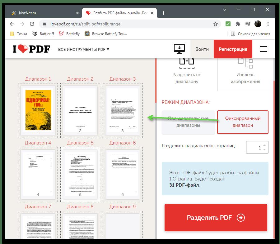 Настройка диапазона для разделения PDF-файла через онлайн-сервис iLovePDF