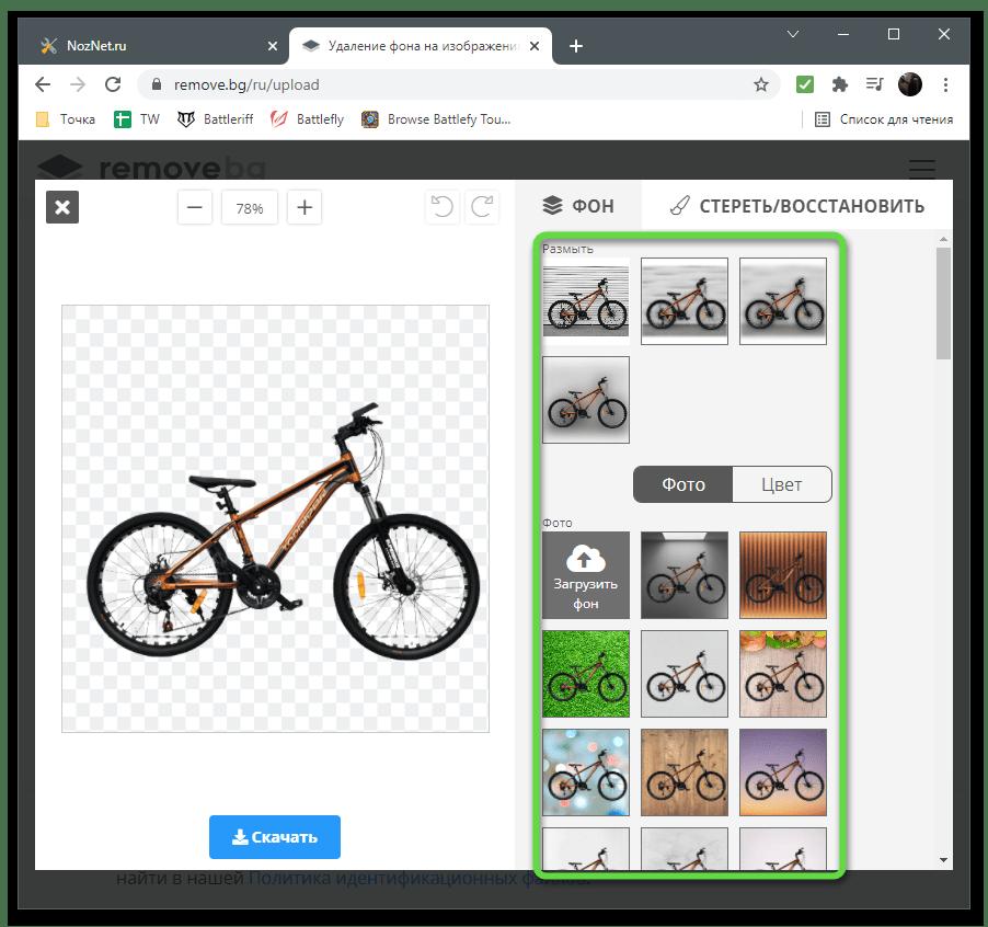 Настройки в редакторе для удаления фона на изображении через онлайн-сервис Remove.bg