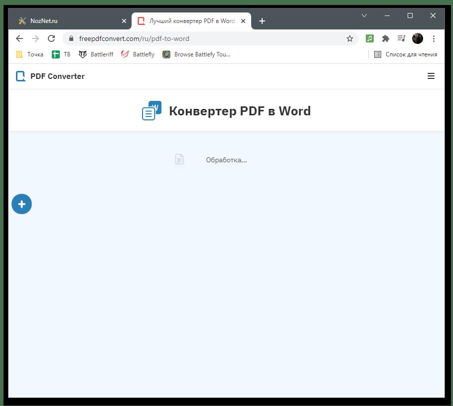 Обработка файла для конвертирования PDF в Word через онлайн-сервис FreePDFconvert