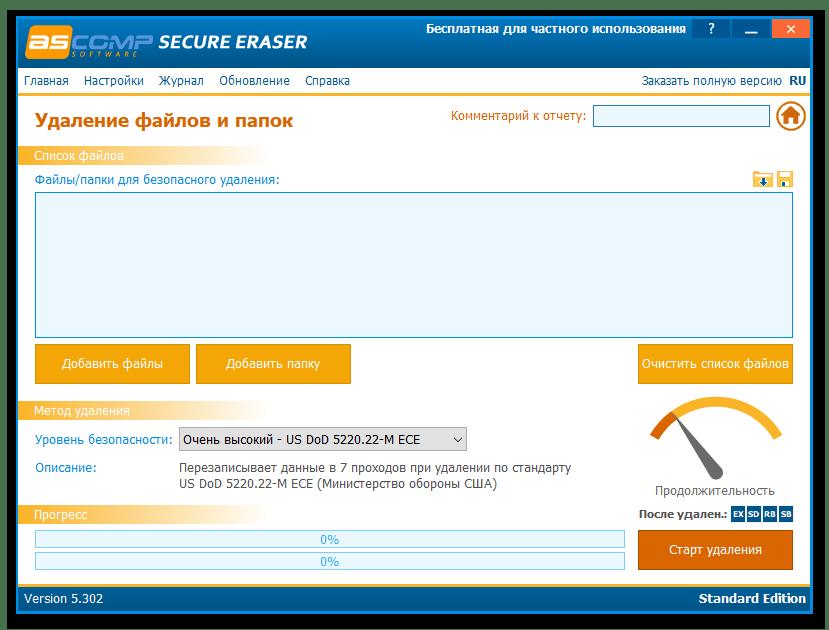 Окно программы с помощью Secure Eraser