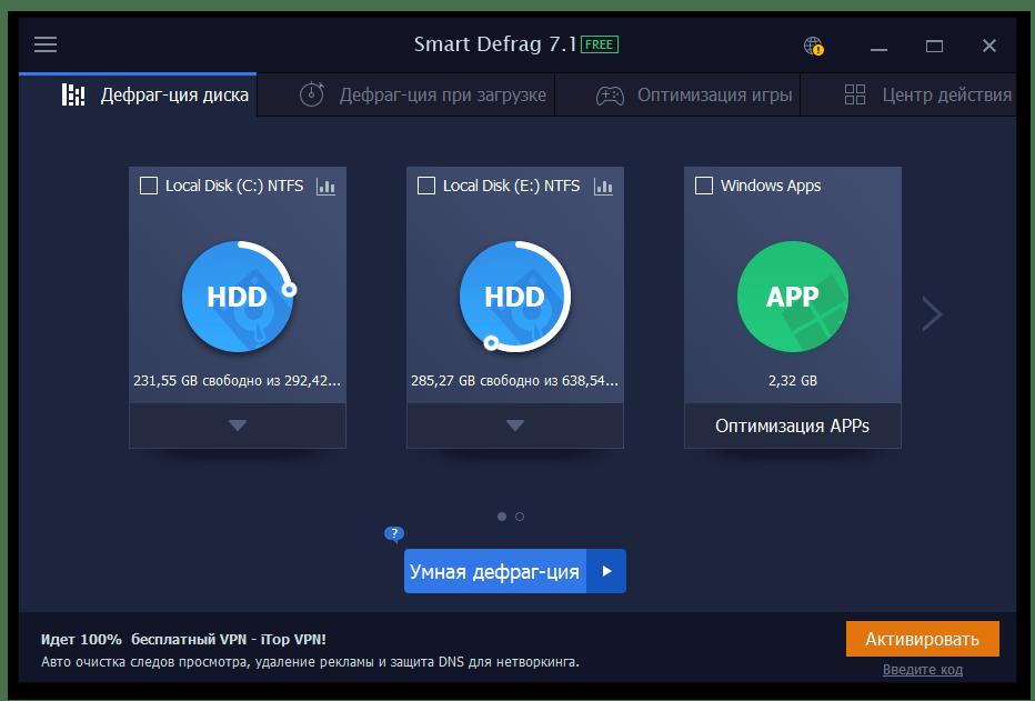 Окно программы Smart Defrag