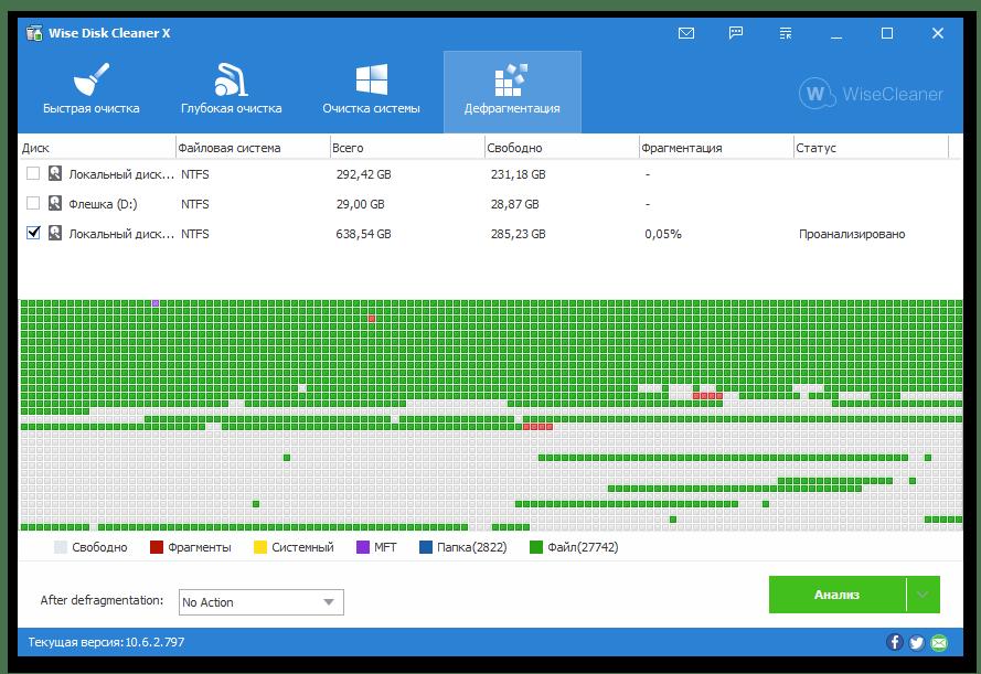 Окно программы Wise Disk Cleaner
