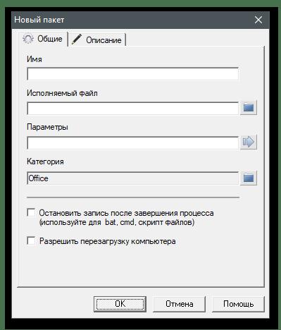 Окно создания автоматического инсталлятора программ в MultiSet