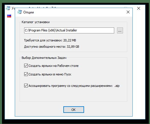 Окно создания установщика программы в Actual Installer