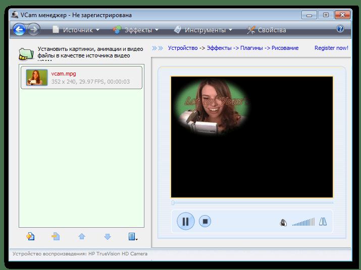 Окно виртуальной камеры VCam