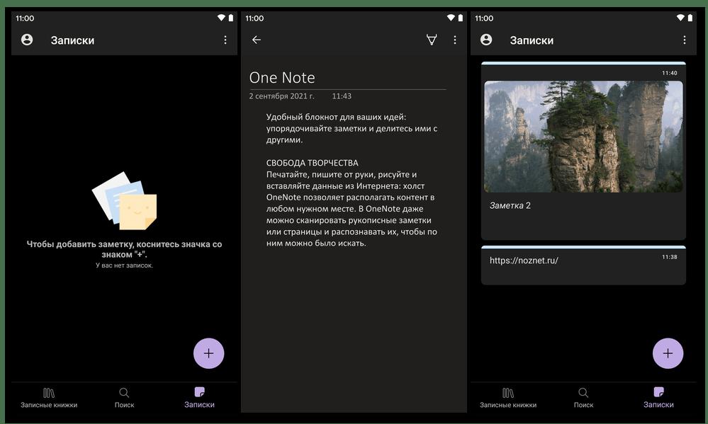 OneNote для Android - приложение для работы с Заметками, раздел Записки для быстрых записей