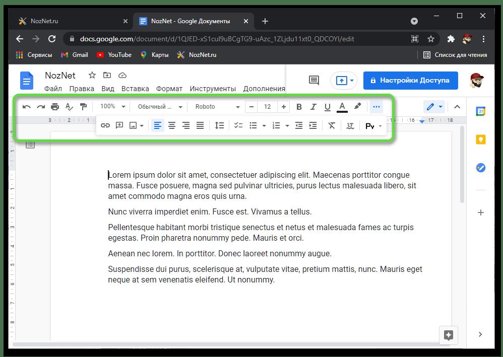 Основные инструменты для работы в сервисе Google Документы с файлами формата DOC онлайн