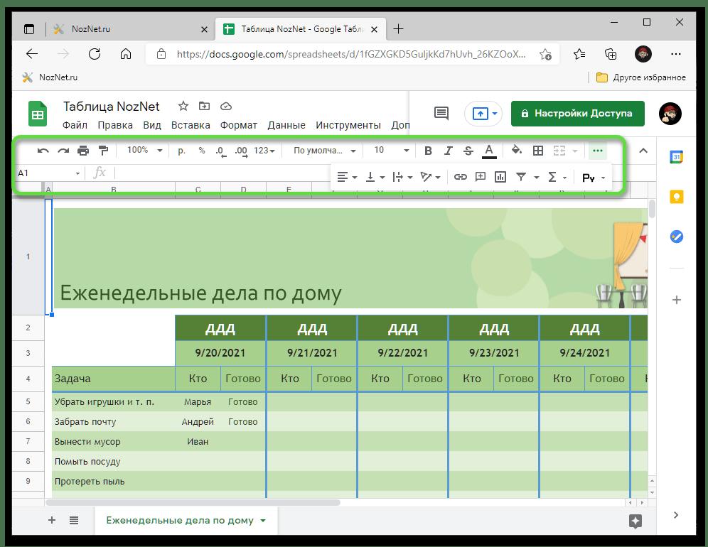 Основные инструменты в сервисе Google Таблицы для работы с файлами формата XLSX онлайн
