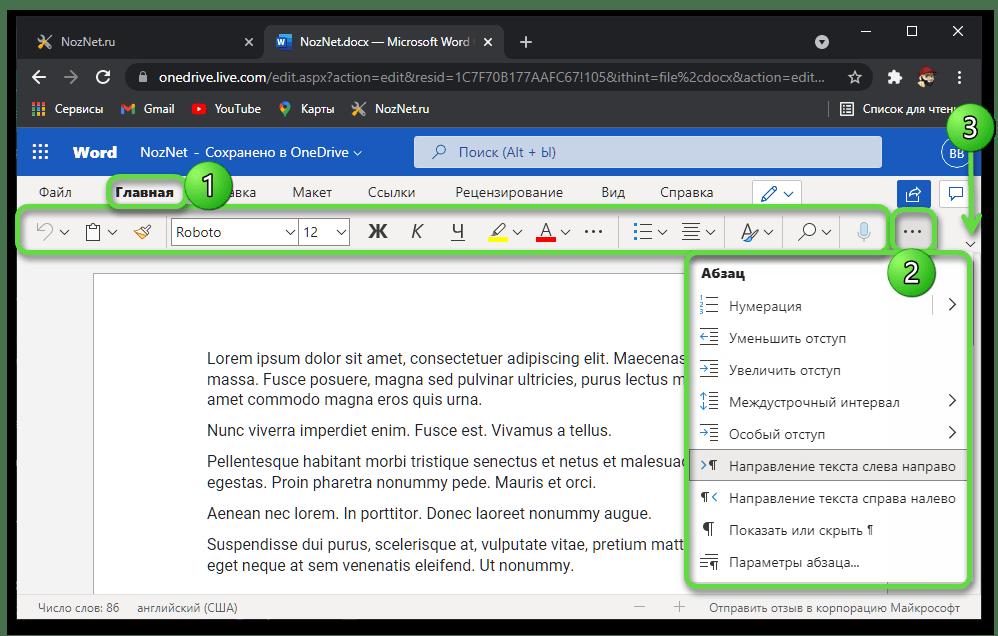 Основные инструменты веб-версии Microsoft Word для работы с текстовым документом DOC онлайн